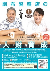 い志井×猿田彦珈琲セミナー