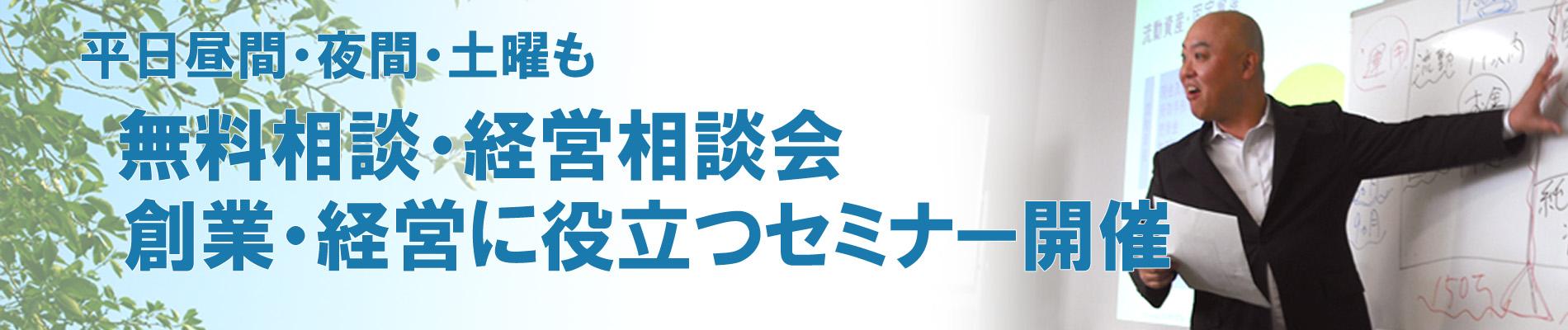 無料の経営・創業相談会・セミナー
